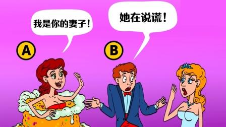脑力测试:A和B,谁是在说谎?