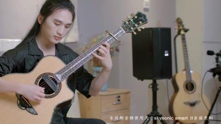 叶锐文吉他演奏《千千阙歌》天音smart2音箱试听版
