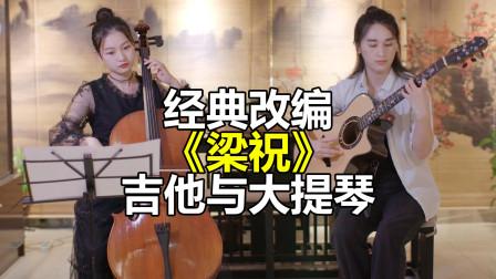 吉他与大提琴合奏版《梁祝》,叶锐文,马铭寅