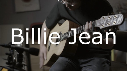 卷白吉他指弹演奏《billie jean》