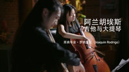 吉他与大提琴合奏《阿兰胡埃斯》,叶锐文,马铭寅