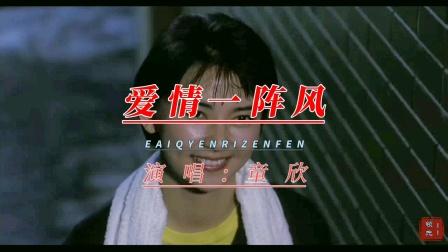 一首节奏欢快,旋律优美的闽南话歌曲—《爱情一阵风》