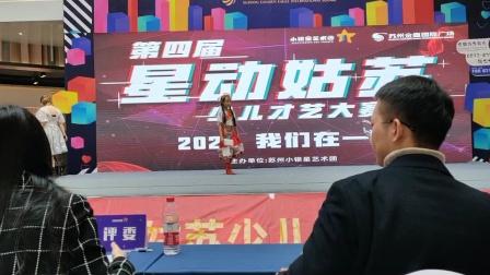 2020《星动姑苏》总决赛顾凯芝获得冠军