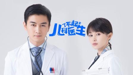 《了不起的儿科医生》陈晓王子文为爱而战,致敬这群最可爱的人!