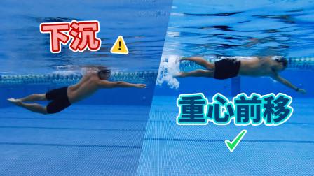 【梦觉教游泳】自由泳下沉怎么办?重心前移怎么练?