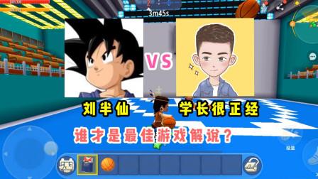 刘半仙VS学长很正经,谁才是你心中最佳游戏解说?