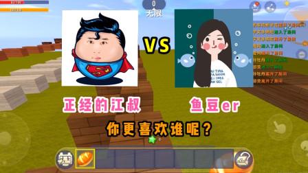 正经的江叔VS鱼豆er,谁才是你心中最佳迷你世界解说?