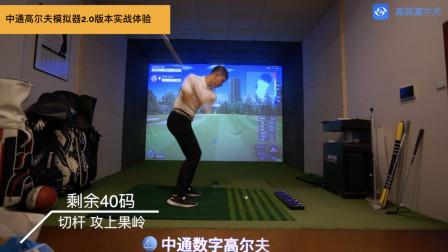 模拟高尔夫,室内高尔夫模拟器挥杆体验