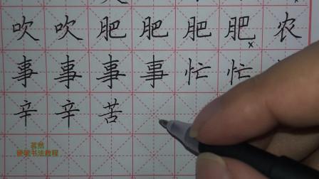 茗然小学硬笔书法教程 二年级上册 第17讲(生字)