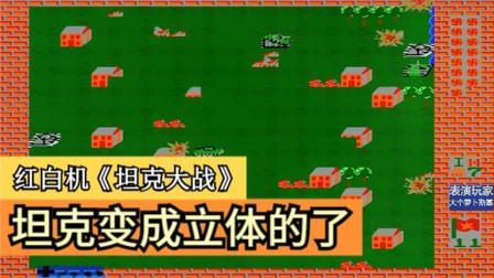 红白机游戏 坦克大战:坦克变成立体的了,很违和