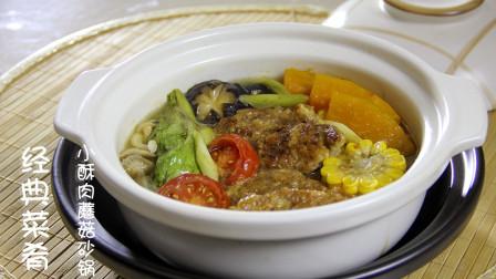 又嫩又多汁的暖身酥肉蘑菇砂锅