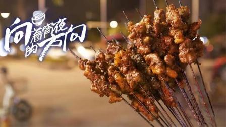 向着夜宵的方向联动早餐中国3同样美食,不一样味道【热点快看】