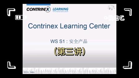 Contrinex堪泰安全产品第三讲