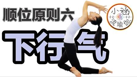 初级流瑜伽60分钟,完整课程体式编排图,流瑜伽串联