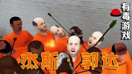 【有毒游戏】 这四兄弟是来搞笑的吧?