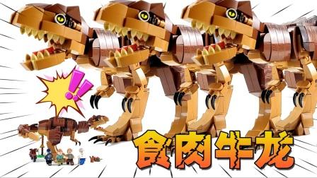 恐龙世界玩具:589颗粒拼装凶猛的食肉牛龙