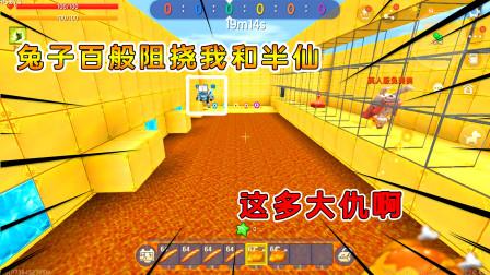 迷你世界:阻止玩家跑酷,兔子百般阻挠迷斯拉和半仙,这多大仇啊