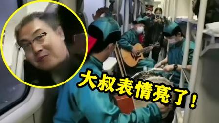 """乐队被""""困""""火车8小时,直接就地表演,马头琴一响大叔表情亮了"""