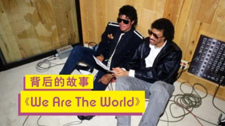 史上最伟大公益单曲《We Are The World》:背后的故事