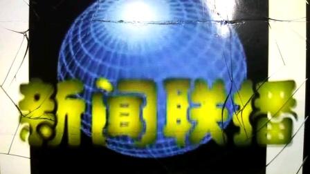 最新修改版央视新闻联播片头(木干田)