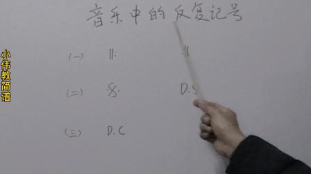 通过《可可托海的牧羊人》来讲解反复记号,2分钟就学会了
