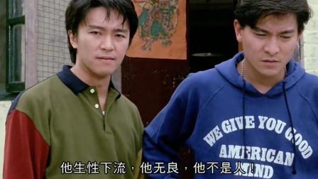 赌侠超清粤语原声:星爷与华仔的首次搭档,大傻投降输一半