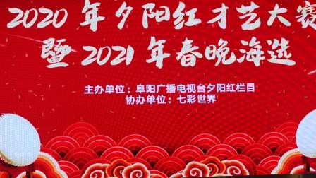 李艳丽参加夕阳红才艺大赛演唱《报答》经典老歌永流传!