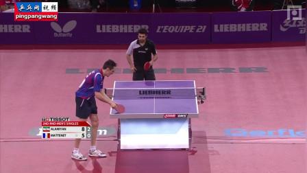 20130517巴黎世乒赛 男单第2轮 阿拉米扬vs马滕特 乒乓球比赛视频