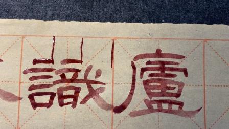 曹全碑:《题西林壁》下半句