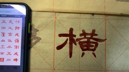 曹全碑:《题西林壁》上半句