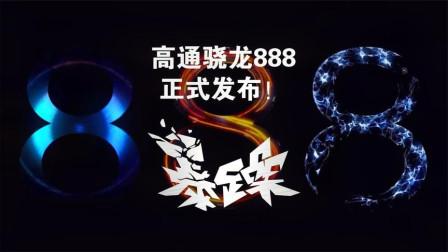 高通骁龙888正式发布!这就是明年的旗舰芯片,全方位升级