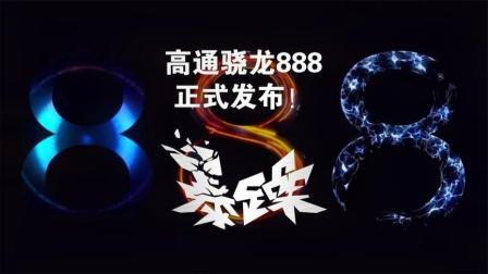 高通骁龙888正式发布!全方位升级