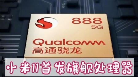 雷军:骁龙888业界领先的5G连接能力