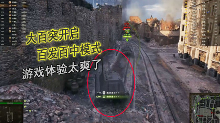 坦克世界E100坦克歼击车:大百突开启百发百中,就没其他人什么事了