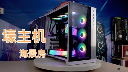 水冷主机i9-10900k处理器,全景RGB安排上!