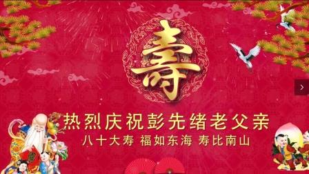 热烈庆祝彭先绪老父亲八十大寿生日快乐