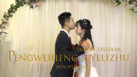 触动力摄影工作室|PENG&YE婚礼视频花絮MV NOV.19th.2020