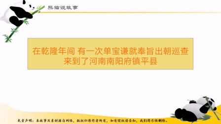 民间故事-皇帝老师卖棒槌-熊猫说故事