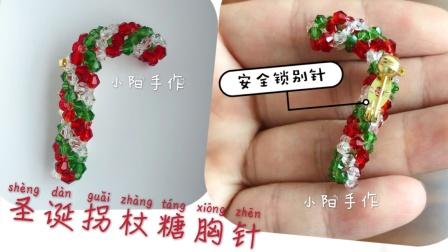 【小阳手作】串珠圣诞拐杖糖胸针手工DIY详细制作视频教程