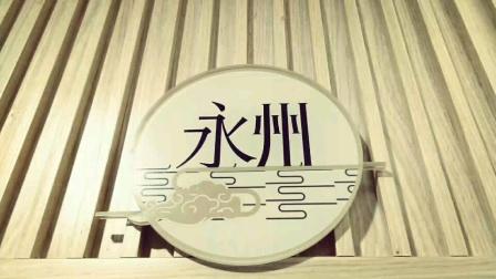 中新科技网┃湘博苑传承创新八道永州地方菜,道道经典