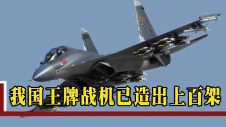 王牌战机已造出上百架,然而并不是歼-20,为何藏得这么深?