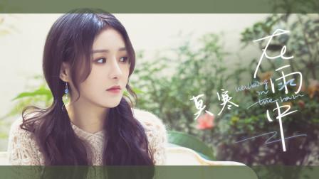 莫寒《在雨中》MV