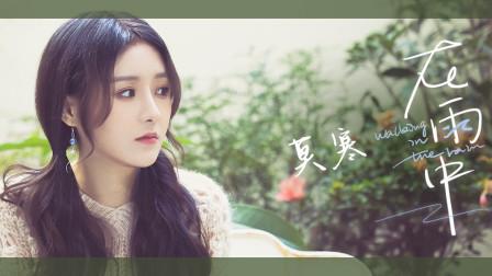 【莫寒】首支个人单曲《在雨中》MV