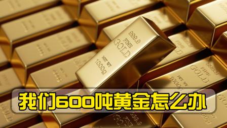 15个国家向美申请运回黄金,仅4国办到了,我们该怎么办?