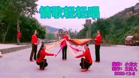 王妹儿广场舞(413号)《情歌轻轻唱》