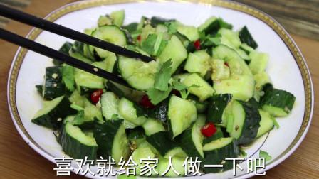 饭店的拌黄瓜为什么那么好吃?原来技巧在这,简单实用,一看就会