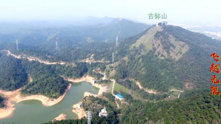 航拍广西横县娘山水库,就在古钵山下面,这里的山水风景美如仙境