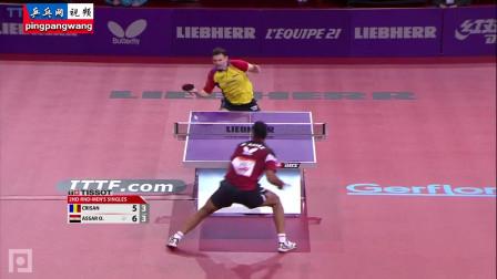20130517巴黎世乒赛 男单第2轮 克里桑vs阿斯萨 乒乓球比赛视频