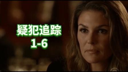 疑犯追踪第一季第6集:特工大叔遭遇性感女掮客,火花四溅的较量