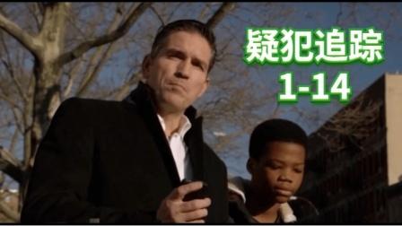 疑犯追踪第一季第14集:男子被人枪杀,十岁弟弟聘请武士报仇